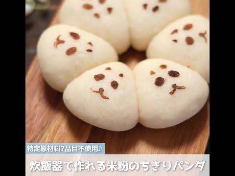 画像: #君とごはん 炊飯器で作れる米粉のちぎりパンダ2 youtu.be