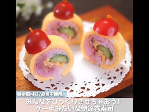 画像: #君とごはん の #特定原材料7品目不使用 #食物アレルギー 対応 #みんなをびっくりさせちゃおう♪ケーキみたいな伊達巻寿司 youtu.be