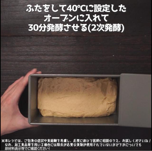 画像6: オーブンから香るいいにおいがたまらない!米粉を使ってつくる食パン