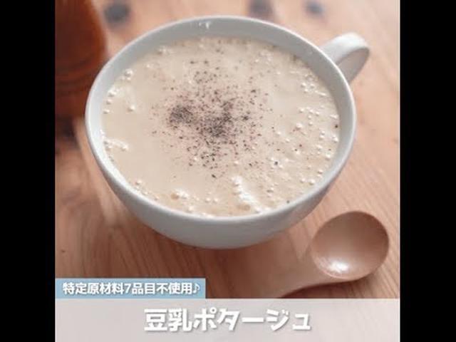画像: #君とごはん 豆乳ポタージュ youtu.be