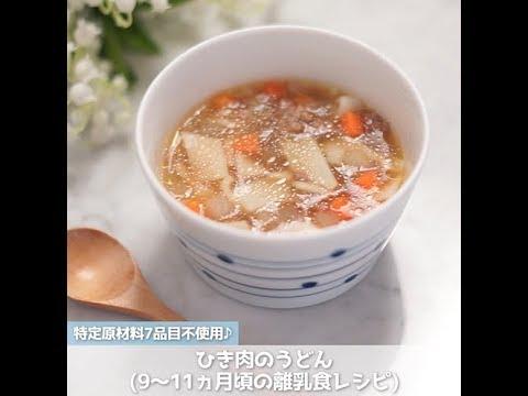 画像: ひき肉のうどん(9~11ヵ月頃の離乳食レシピ) youtu.be