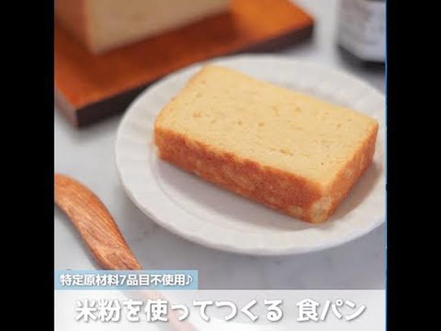 画像: #君とごはん の #特定原材料7品目不使用 #食物アレルギー 対応 #米粉を使ってつくる食パン youtu.be