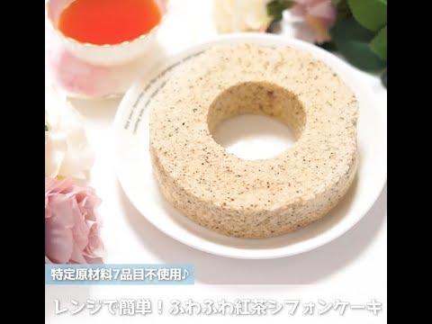 画像: #君とごはん レンジで簡単!ふわふわ紅茶シフォンケーキ youtu.be