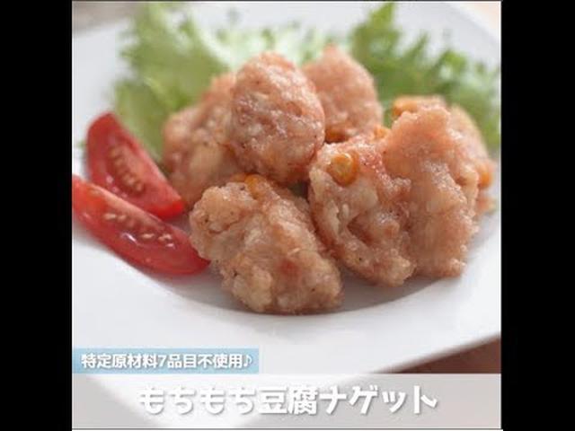 画像: #君とごはん モチモチ豆腐ナゲット youtu.be