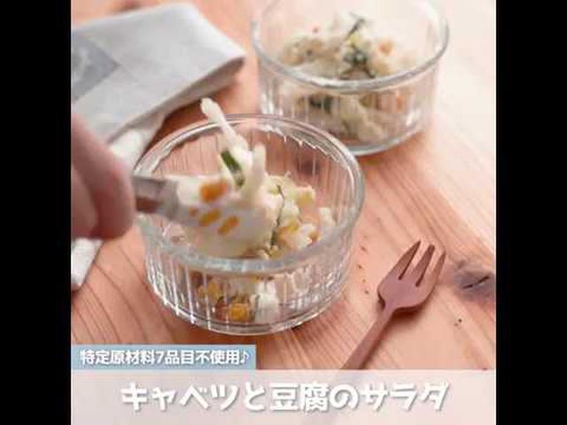 画像: #食物アレルギー 対応 #レシピ #キャベツと豆腐のサラダ www.youtube.com