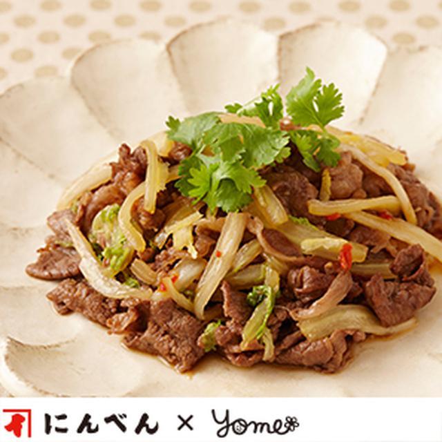 画像: 白菜のチンジャオロース|レシピ|株式会社にんべん