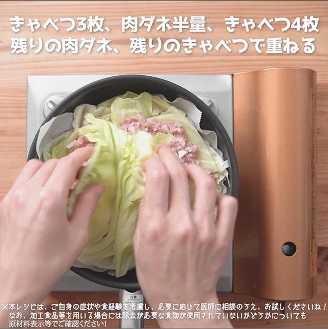画像8: 今日のメインディッシュに迷ったら!重ねて簡単!JAグループさんのきゃべつとひき肉の重ね煮