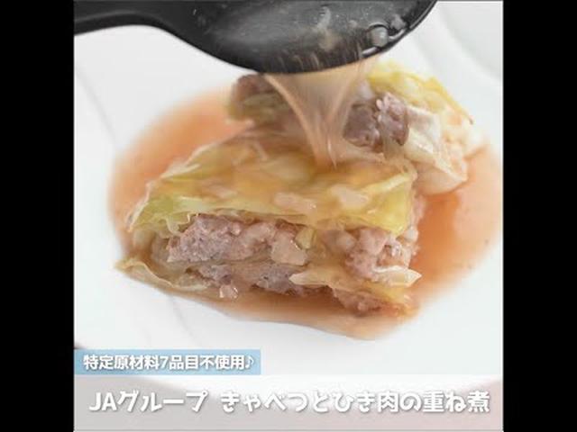 画像: きゃべつとひき肉の重ね煮 JAグループ youtu.be