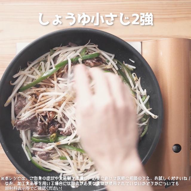 画像13: 野菜もモリモリ食べられる‼リュウジさんのもやしチンジャオロース
