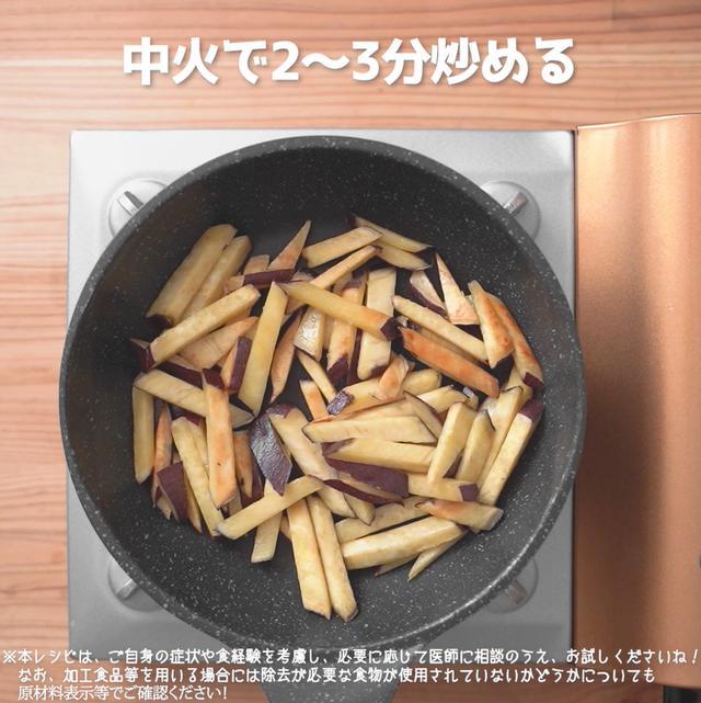 画像4: 四穀つゆでつくる、お子様が喜ぶ簡単おやつ。にんべんさんの簡単大学いも風