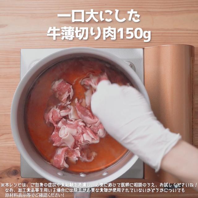 画像5: 四穀つゆと牛肉がベストマッチ‼ごはんがすすむ、にんべんさんの肉豆腐