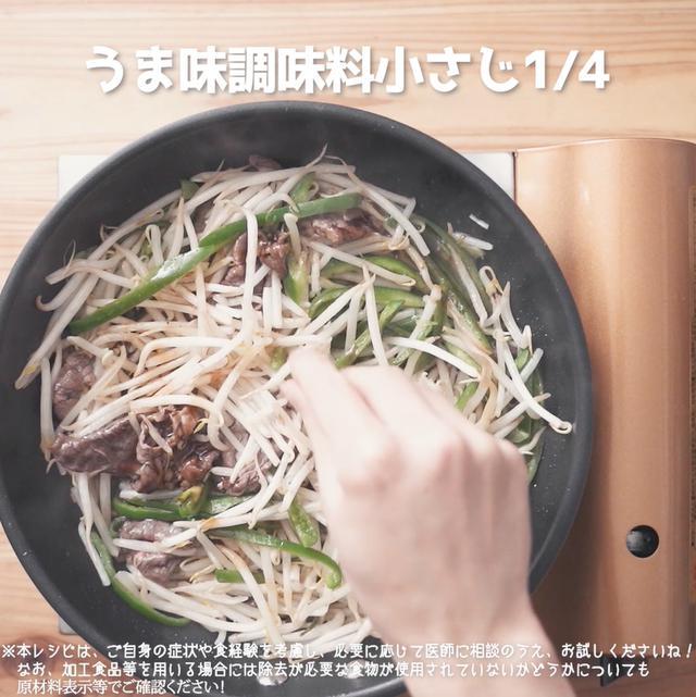 画像14: 野菜もモリモリ食べられる‼リュウジさんのもやしチンジャオロース