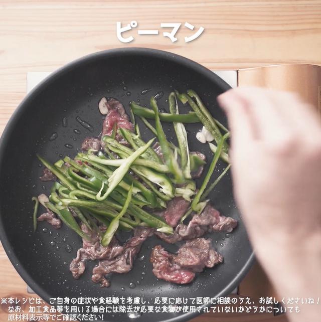 画像10: 野菜もモリモリ食べられる‼リュウジさんのもやしチンジャオロース