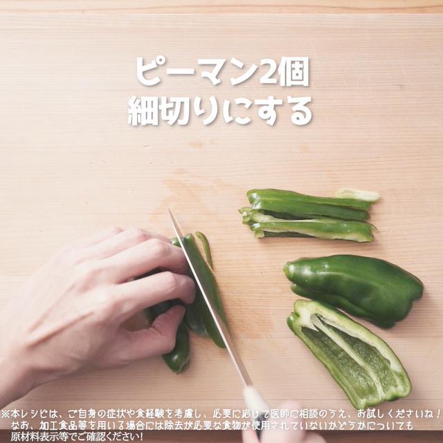 画像6: 野菜もモリモリ食べられる‼リュウジさんのもやしチンジャオロース