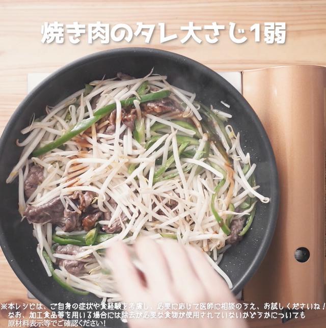 画像12: 野菜もモリモリ食べられる‼リュウジさんのもやしチンジャオロース