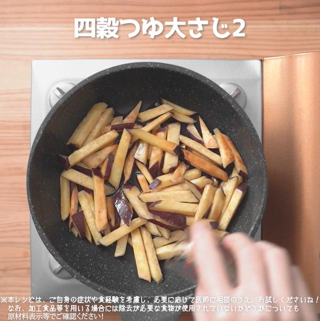 画像6: 四穀つゆでつくる、お子様が喜ぶ簡単おやつ。にんべんさんの簡単大学いも風