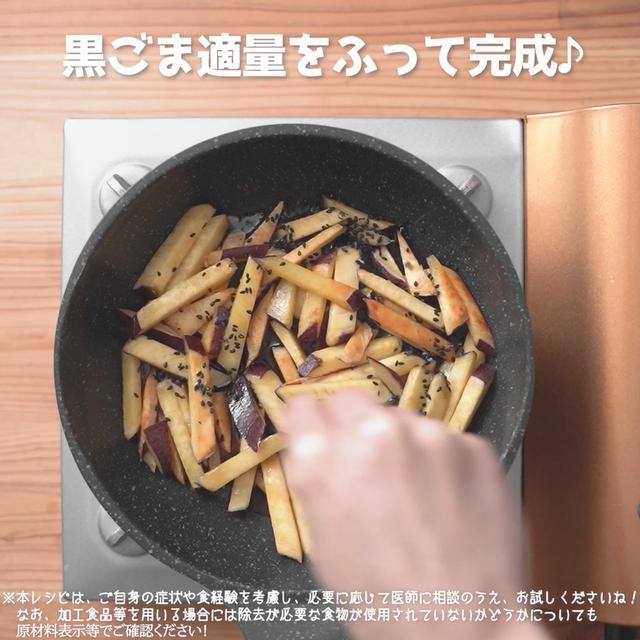 画像7: 四穀つゆでつくる、お子様が喜ぶ簡単おやつ。にんべんさんの簡単大学いも風