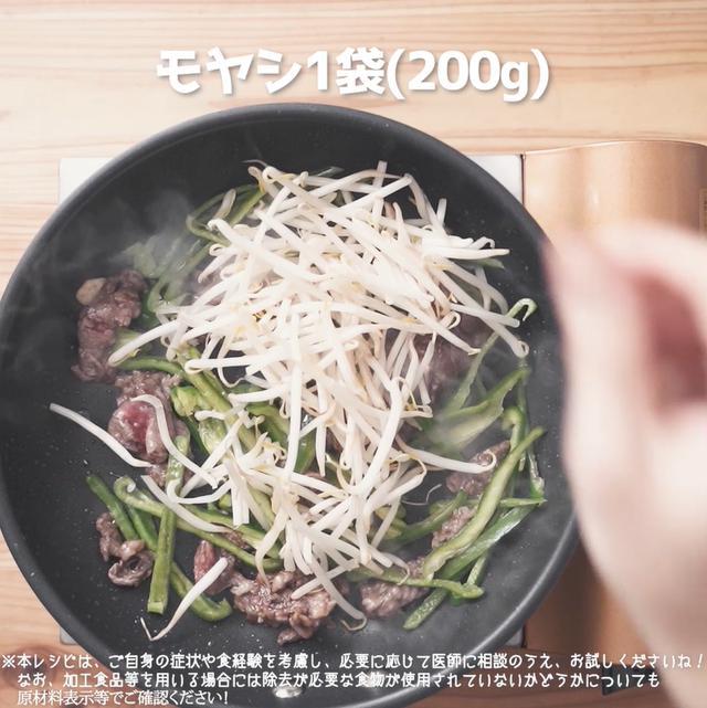 画像11: 野菜もモリモリ食べられる‼リュウジさんのもやしチンジャオロース