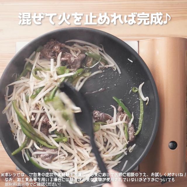 画像15: 野菜もモリモリ食べられる‼リュウジさんのもやしチンジャオロース