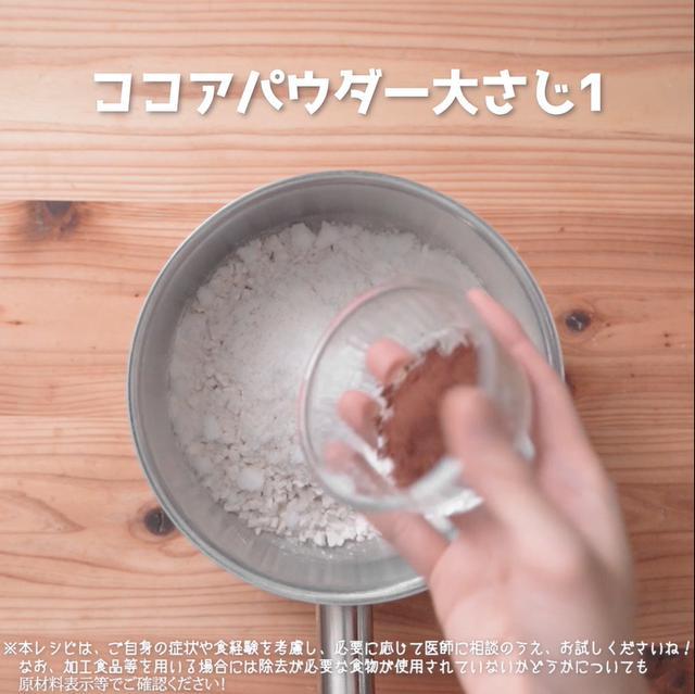 画像2: チョコレート不使用!?3時のおやつに作りたい、JAグループさんのわらび餅と米粉のココアもち