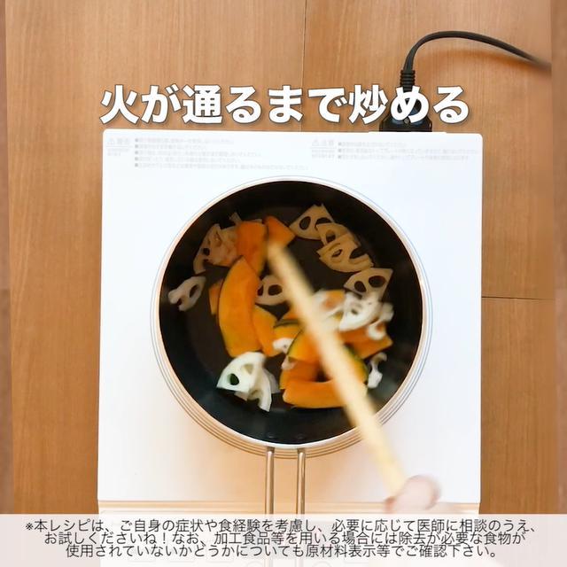 画像5: 野菜がカラフルで楽しい!JAグループさんのかぼちゃとれんこんのバルサミコサラダ