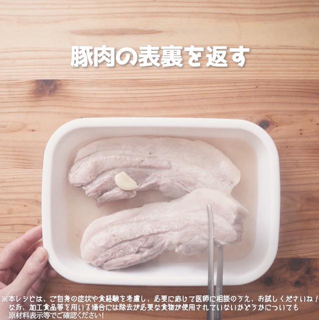 画像5: 衝撃のシンプル工程‼レンチン調理で、この満足感⁉食欲を掻き立てる、ヘビロテレシピ。リュウジさんの塩チャーシュー