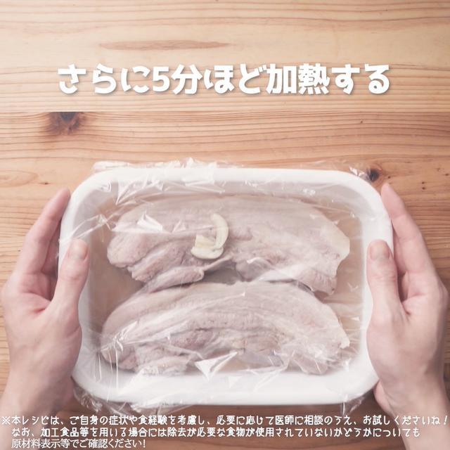 画像6: 衝撃のシンプル工程‼レンチン調理で、この満足感⁉食欲を掻き立てる、ヘビロテレシピ。リュウジさんの塩チャーシュー