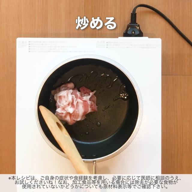 画像4: 野菜とお肉がモリモリ食べられるおかずなら!リュウジさんのニラ豚