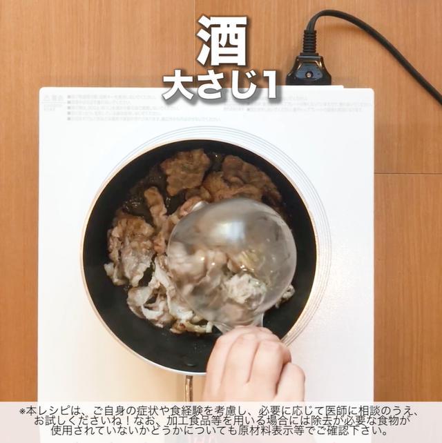 画像6: 野菜とお肉がモリモリ食べられるおかずなら!リュウジさんのニラ豚