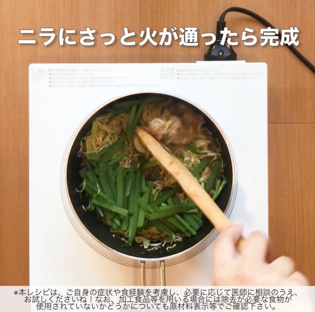 画像8: 野菜とお肉がモリモリ食べられるおかずなら!リュウジさんのニラ豚