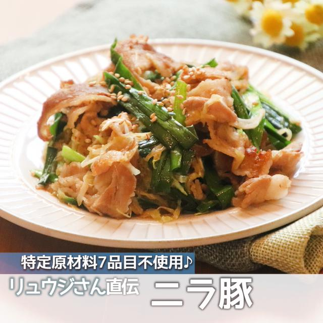 リュウジ 肉野菜炒め