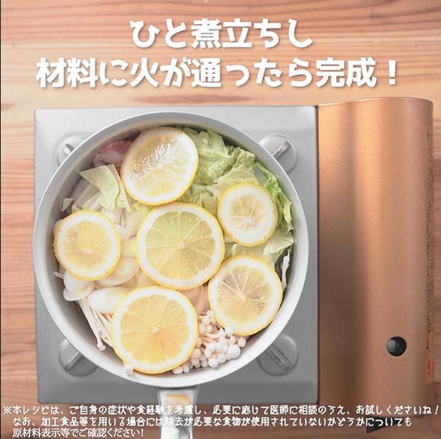 画像4: 意外な組み合わせがくせになる!!野菜たっぷり、レモン鍋