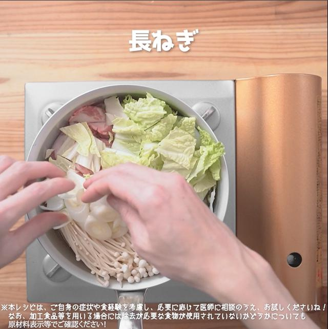 画像3: 意外な組み合わせがくせになる!!野菜たっぷり、レモン鍋