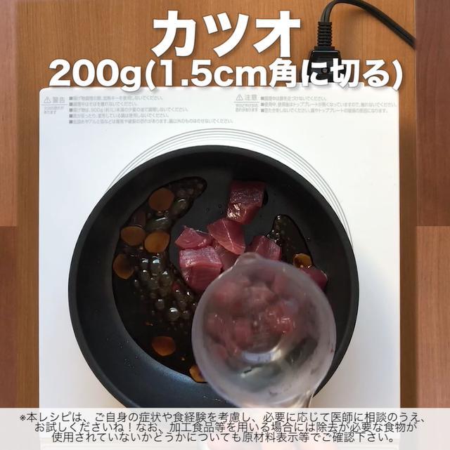画像5: お魚を食べよう!リュウジさんのカツオの角煮