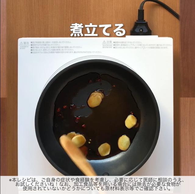 画像4: お魚を食べよう!リュウジさんのカツオの角煮
