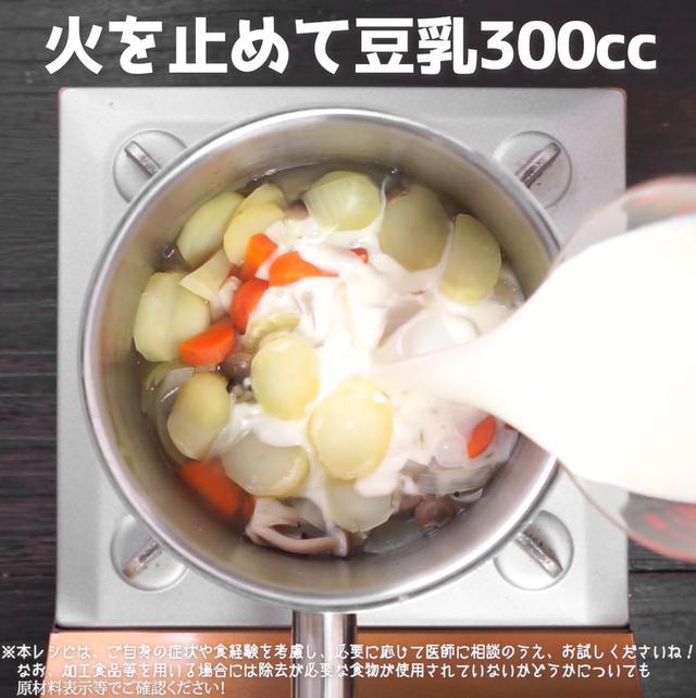 画像7: 【相模原病院管理栄養士 朴先生のコメントつき】ルーがなくても作れちゃうウサギさんとあったまろう!豆乳クリームシチュー