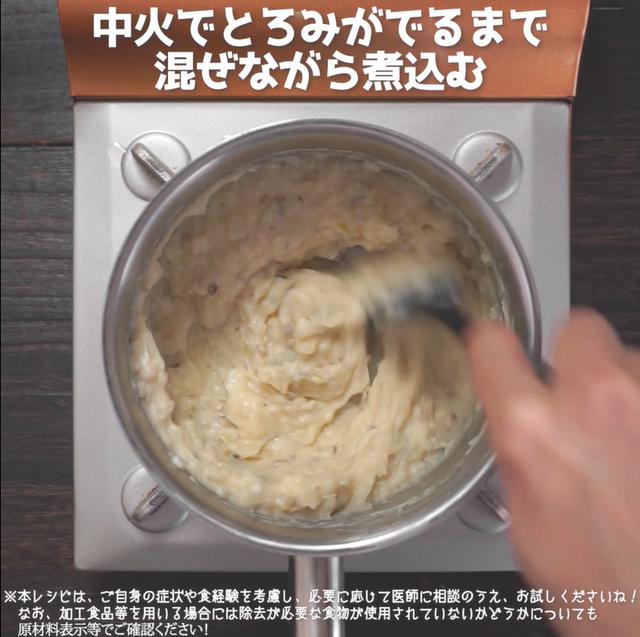 画像8: 【相模原病院管理栄養士 朴先生のコメントつき】ユーザーさまのリクエストから生まれたレシピです‼とろ~り クリームコロッケ