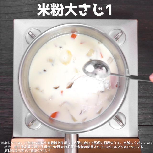 画像9: 【相模原病院管理栄養士 朴先生のコメントつき】ルーがなくても作れちゃうウサギさんとあったまろう!豆乳クリームシチュー