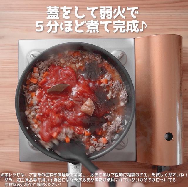 画像7: 【相模原病院管理栄養士 朴先生のコメントつき】「野菜嫌い」そんな子様をお持ちのママ必見!お肉の旨みで、もりもりいけちゃう!野菜たっぷりミートソース