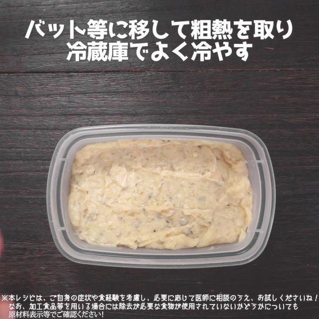 画像9: 【相模原病院管理栄養士 朴先生のコメントつき】ユーザーさまのリクエストから生まれたレシピです‼とろ~り クリームコロッケ