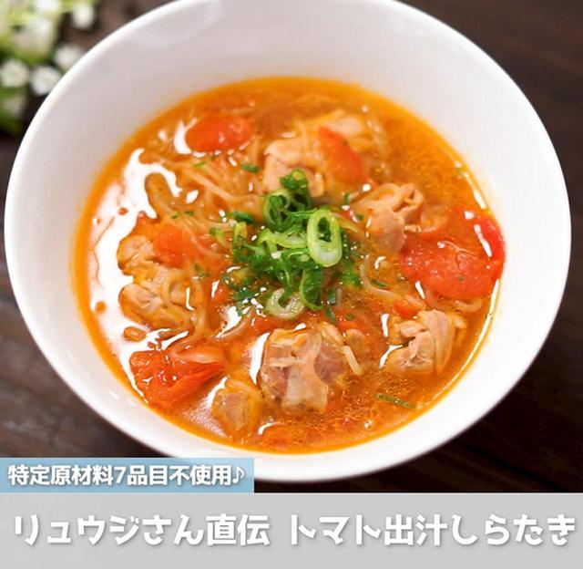画像: 美味しくないわけがない!!リュウジさんのトマト出汁しらたき - 君とごはん