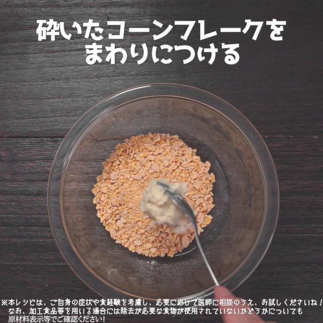画像10: 【相模原病院管理栄養士 朴先生のコメントつき】ユーザーさまのリクエストから生まれたレシピです‼とろ~り クリームコロッケ