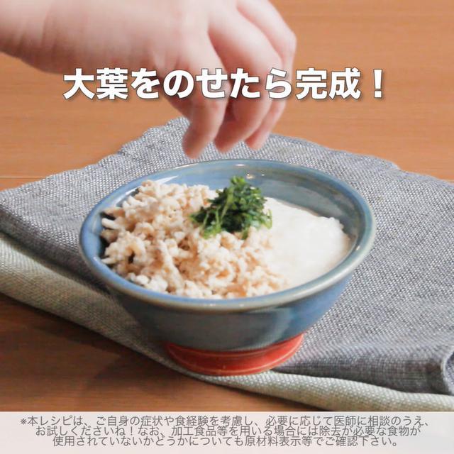 画像7: 食べ盛りにも!丼ぶりメニューで大満足!JAグループさんのおみそが決め手!長芋と鶏ひき肉のそぼろ丼