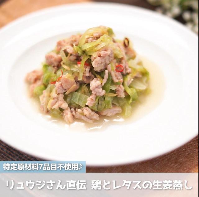 画像: レタスが進むサラダ以外の調理法とは!? リュウジさんの 鶏とレタスのショウガ蒸し - 君とごはん