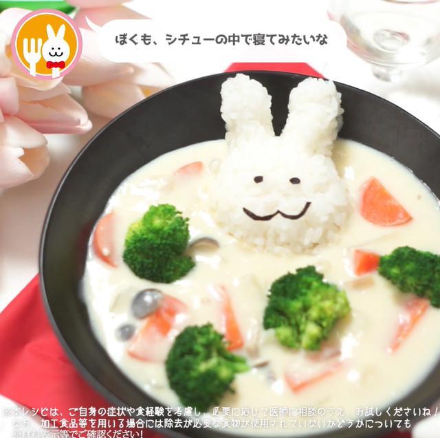 画像11: 【相模原病院管理栄養士 朴先生のコメントつき】ルーがなくても作れちゃうウサギさんとあったまろう!豆乳クリームシチュー