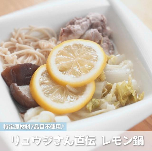 画像: 意外な組み合わせがくせになる!!野菜たっぷり、レモン鍋 - 君とごはん