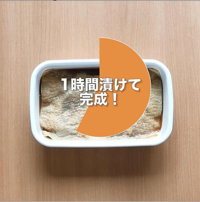 画像5: 朝ごはんにも、お弁当にも大活躍できそうなさけを使ったレシピ‼リュウジさんの焼き漬け