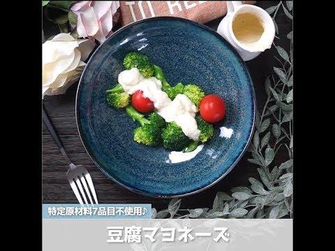 画像: #君とごはん 豆腐マヨネーズ www.youtube.com