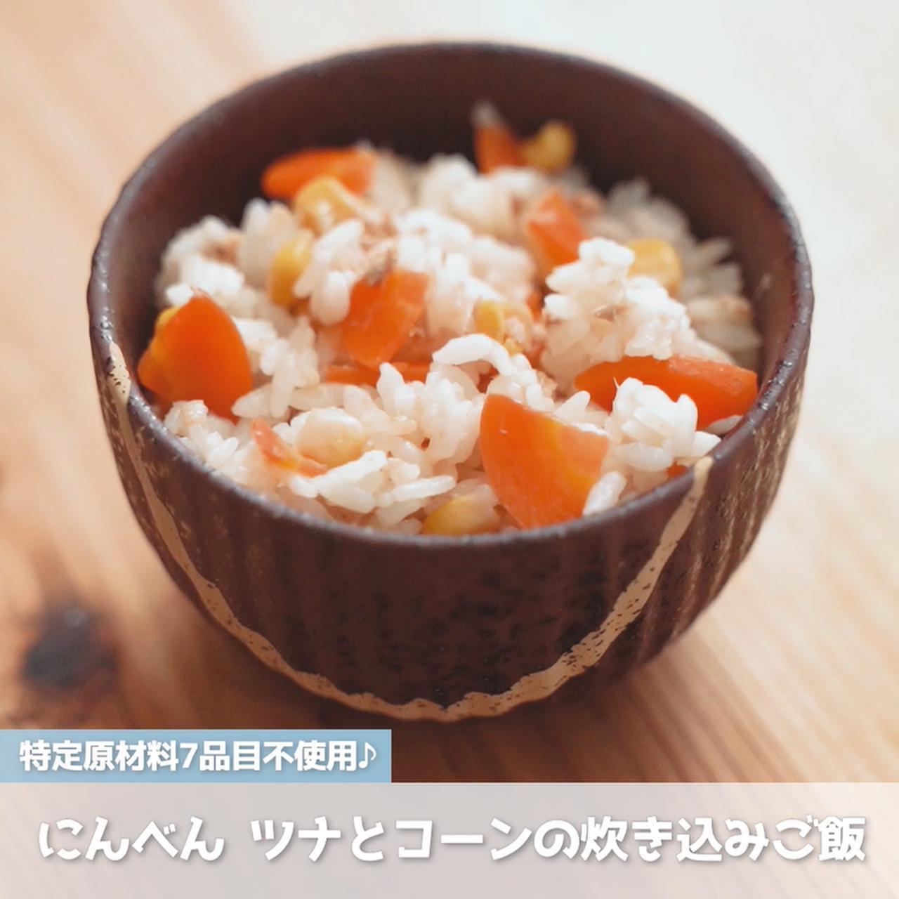 画像: 四穀白だしで作る、彩り豊かな、にんべんさんのツナとコーンの炊き込みご飯 - 君とごはん