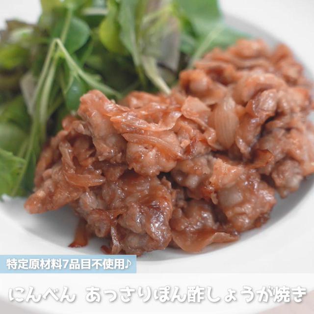 画像: 四穀ぽん酢と、おろし生姜で簡単調理‼にんべんさんのあっさりぽん酢しょうが焼き - 君とごはん